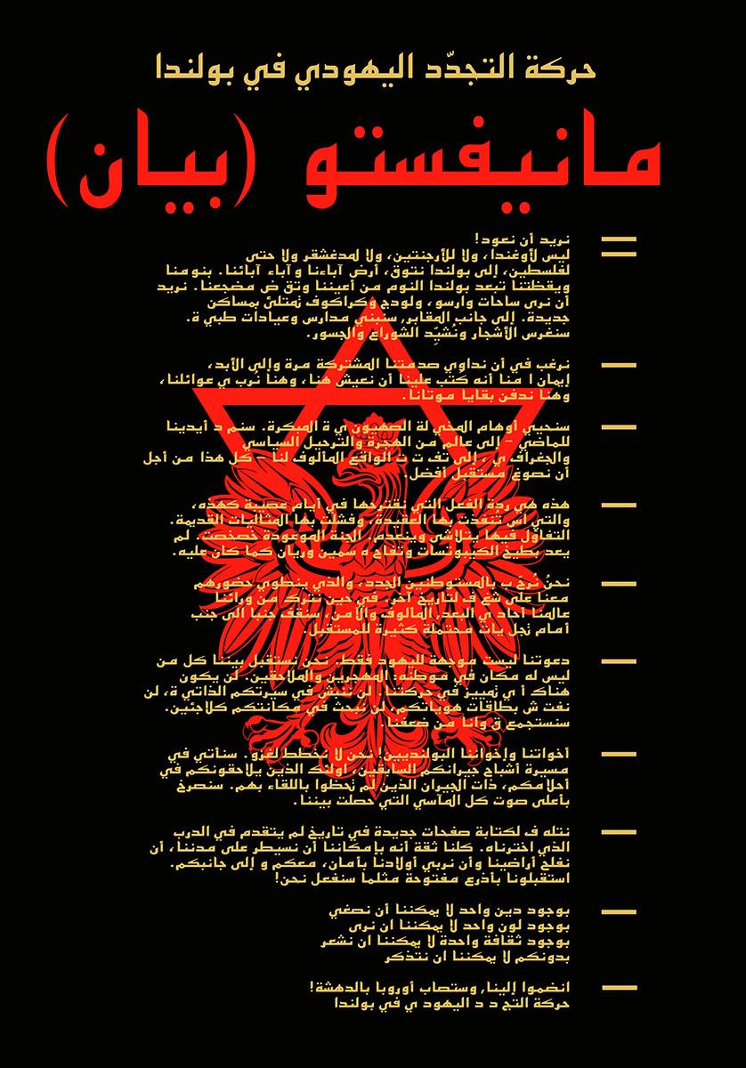 Ruch Odrodzenia Żydowskiego wPolsce